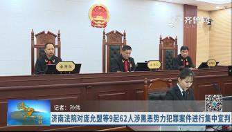 《法院在线》12-28播出《济南法院对庞允盟等9起62人涉黑恶势力犯罪案件进行集中审判》