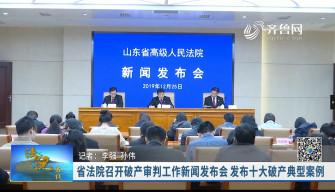 《法院在线》12-28播出《省法院召开破产审判工作新闻发布会 发布十大破产典型案例》