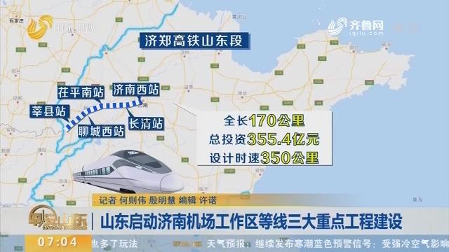 山东启动济南机场工作区等线三大重点工程建设