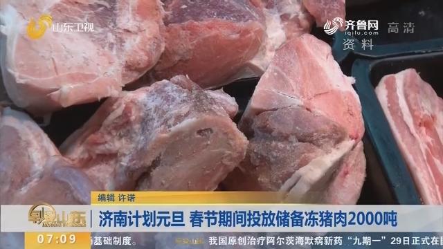 济南计划元旦、春节期间投放储备冻猪肉2000吨