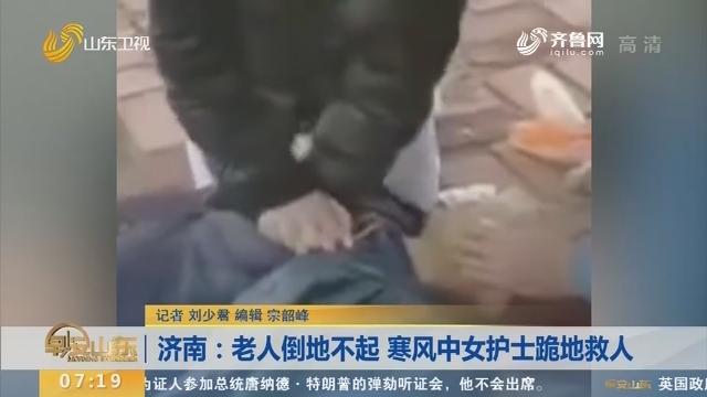 【闪电新闻排行榜】济南:老人倒地不起 寒风中女护士跪地救人