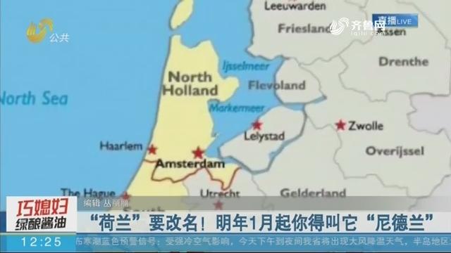 """""""荷兰""""要改名!2020年1月起你得叫它""""尼德兰"""""""