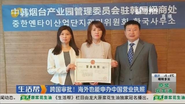 跨国审批!海外也能申办中国营业执照
