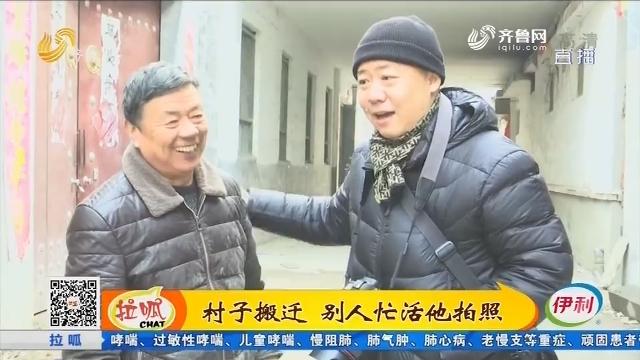 济南:村子搬迁 别人忙活他拍照