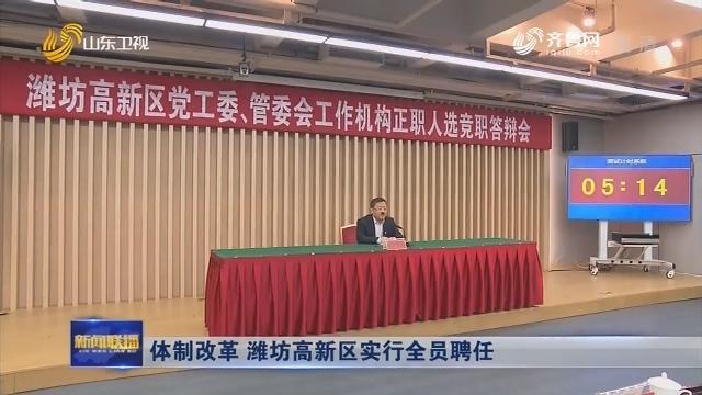 体制改革 潍坊高新区实行全员聘任