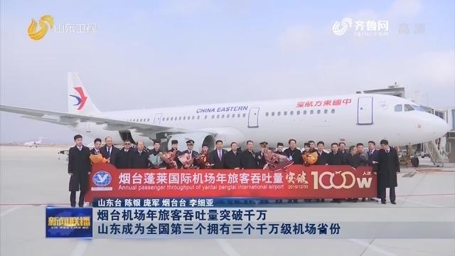 烟台机场年旅客吞吐量突破千万 山东成为全国第三个拥有三个千万级机场省份