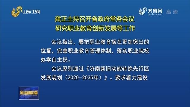 龔正主持召開省政府常務會議 研究職業教育創新發展等工作