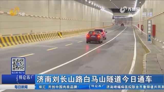 济南刘长山路白马山隧道30日通车