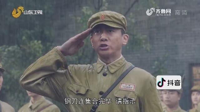 20191230《最炫国剧风》:交枪仪式
