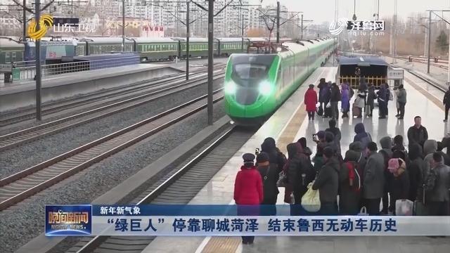 """【新年新气象】""""绿巨人""""停靠聊城菏泽  结束鲁西无动车历史"""