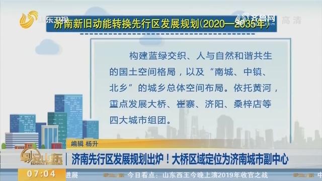 济南先行区发展规划出炉!大桥区域定位为济南城市副中心