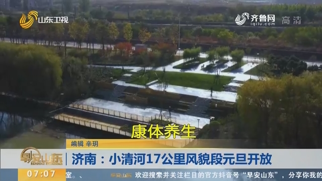 济南:小清河17公里风貌段元旦开放