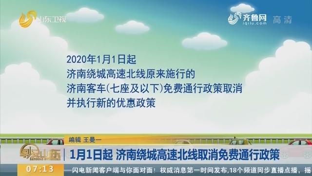 【闪电新闻排行榜】1月1日起 济南绕城高速北线取消免费通行政策