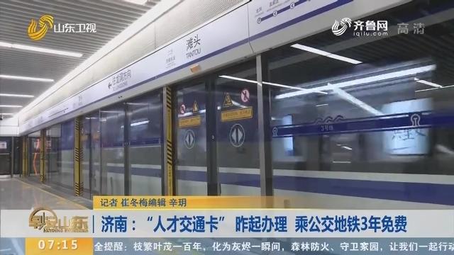 """【闪电新闻排行榜】济南:""""人才交通卡"""" 12月30日起办理 乘公交地铁3年免费"""