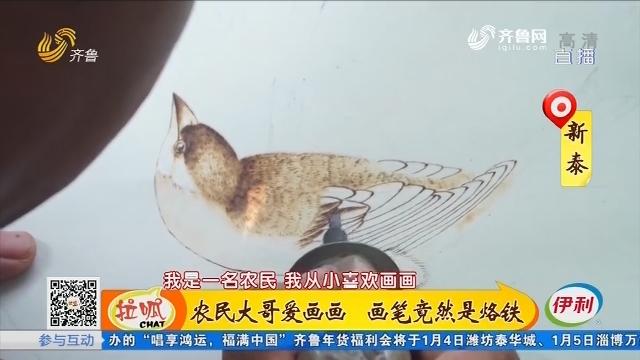 新泰:农民大哥爱画画 画笔竟然是烙铁