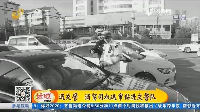 遇交警 酒驾司机逃窜钻进交警队
