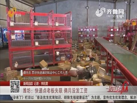 【新闻追踪】潍坊:快递点老板失联 俩月没发工资