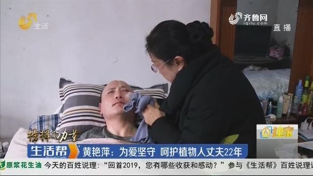 【独家】黄艳萍:为爱坚守 呵护植物人丈夫22年