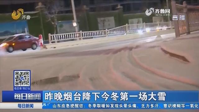 12月30日晚烟台降下今冬第一场大雪