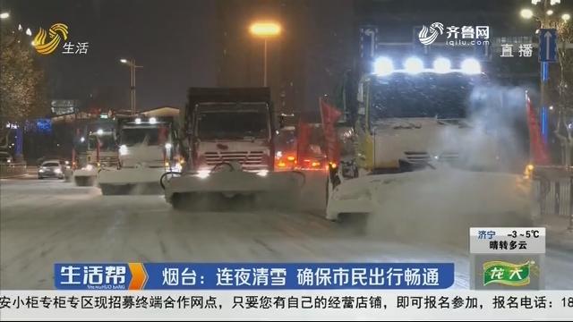 烟台:连夜清雪 确保市民出行畅通