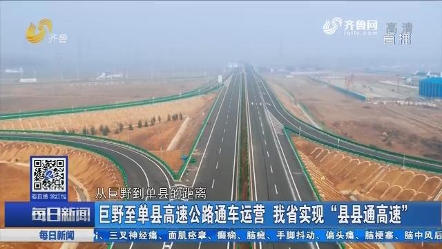 """巨野至单县高速公路通车运营 山东省实现""""县县通高速"""""""