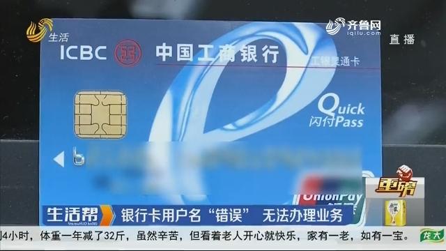 """【重磅】德州:银行卡用户名""""错误"""" 无法办理业务"""