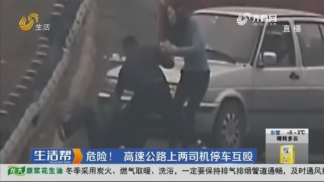 危险!高速公路上两司机停车互殴