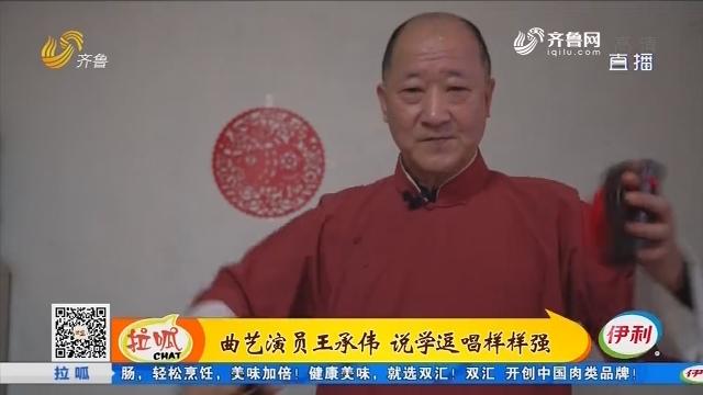 【回家陪爸妈吃饭 三周大挑战】曲艺演员王承伟 说学逗 唱样样强