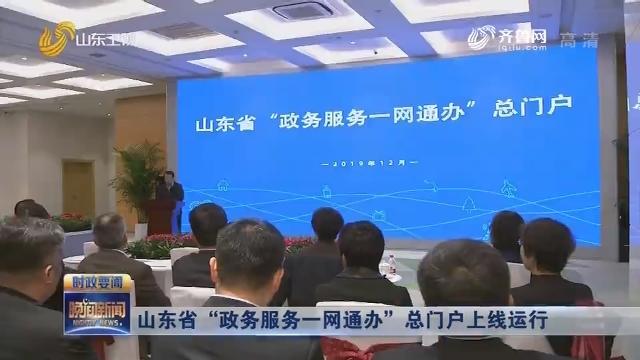 """山東省""""政務服務一網通辦""""總門戶上線運行"""