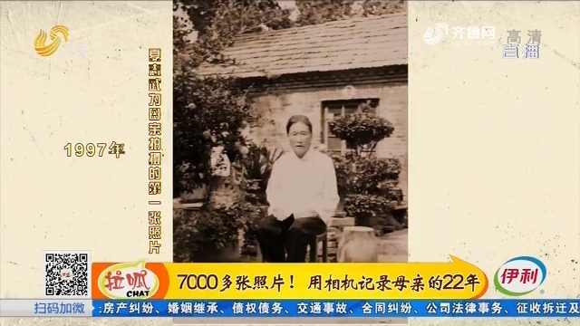 【回家陪爸妈吃饭 三周大挑战】7000多张照片!用相机记录母亲的22年