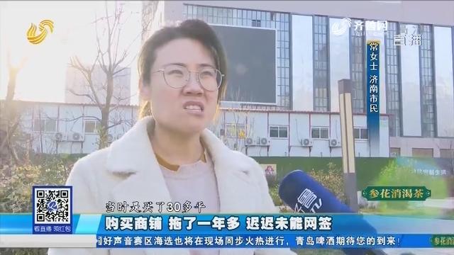 济南:购买商铺 拖了一年多 迟迟未能网签