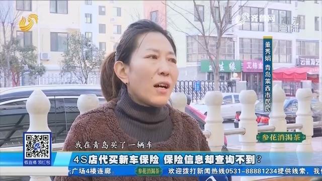 青岛:4S店代买新车保险 保险信息却查询不到?
