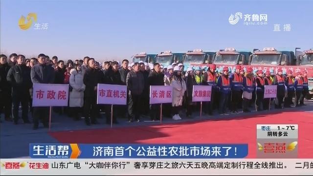 济南首个公益性农批市场来了!