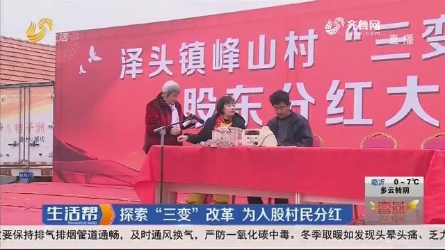 """威海:探索""""三变""""改革 为入股村民分红"""