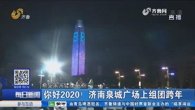 你好2020!济南泉城广场上组团跨年