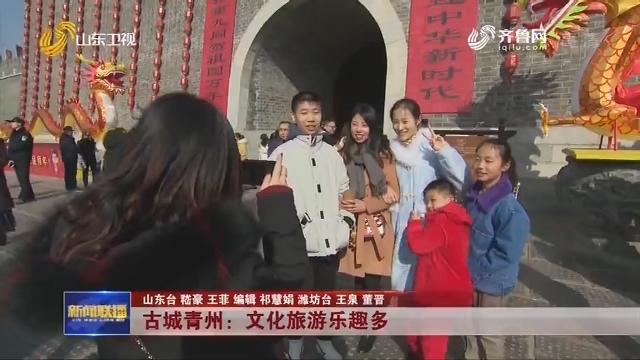 【好客山东贺年会十六市融媒联动直播走进潍坊】古城青州:文化旅游乐趣多