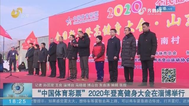 """""""中国体育彩票""""2020年登高健身大会在淄博举行"""
