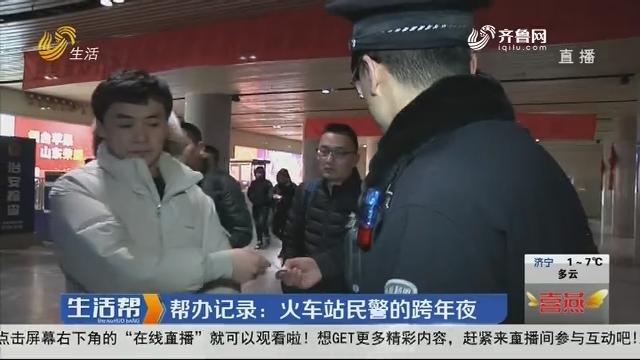 帮办记录:火车站民警的跨年夜
