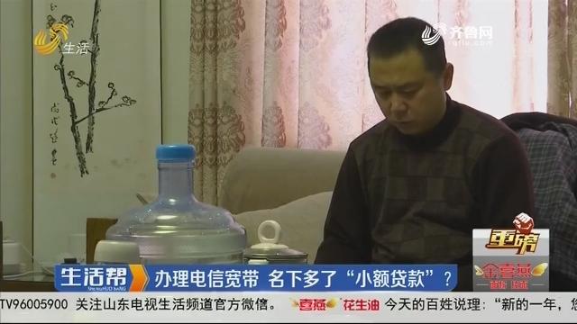 """【重磅】潍坊:办理电信宽带 名下多了""""小额货款""""?"""