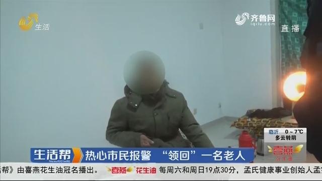 """潍坊:热心市民报警 """"领回""""一名老人"""