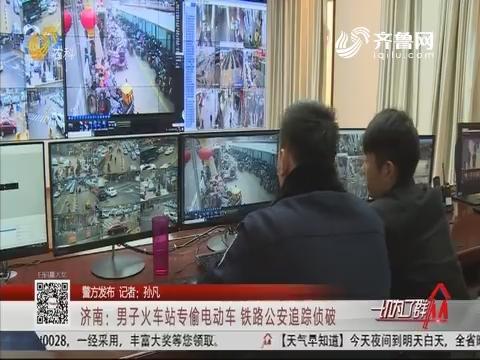 【警方发布】济南:男子火车站专偷电动车 铁路公安追踪侦破