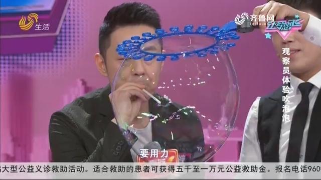 20200101《让梦想飞》:神奇泡泡秀惊艳全场