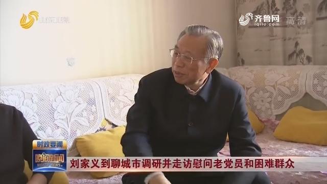 刘家义到聊城市调研并走访慰问老党员和困难群众