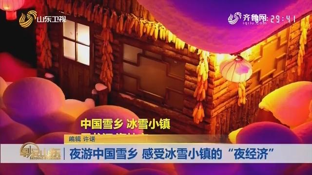 """夜游中国雪乡 感受冰雪小镇的""""夜经济"""""""