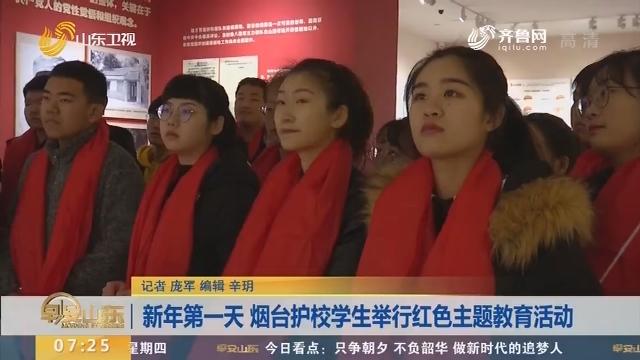 新年第一天 烟台护校学生举行红色主题教育活动