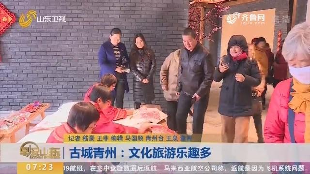 古城青州:文化旅游乐趣多