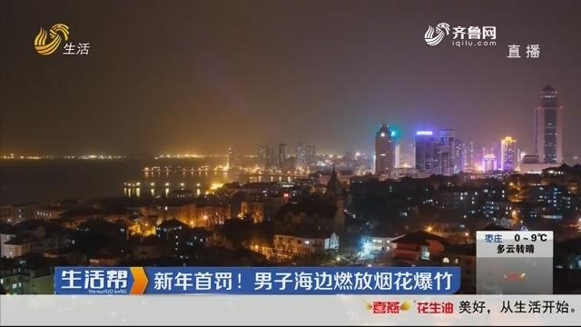 青岛:新年首罚!男子海边燃放烟花爆竹