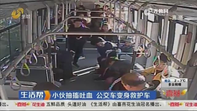 济南:小伙抽搐吐血 公交车变身救护车