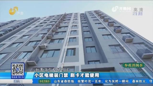 【律师来了】肥城:小区电梯装门禁 刷卡才能使用