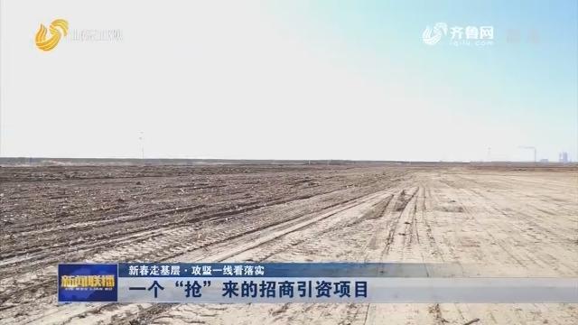 """【新春走基层·攻坚一线看落实】一个""""抢""""来的招商引资项目"""